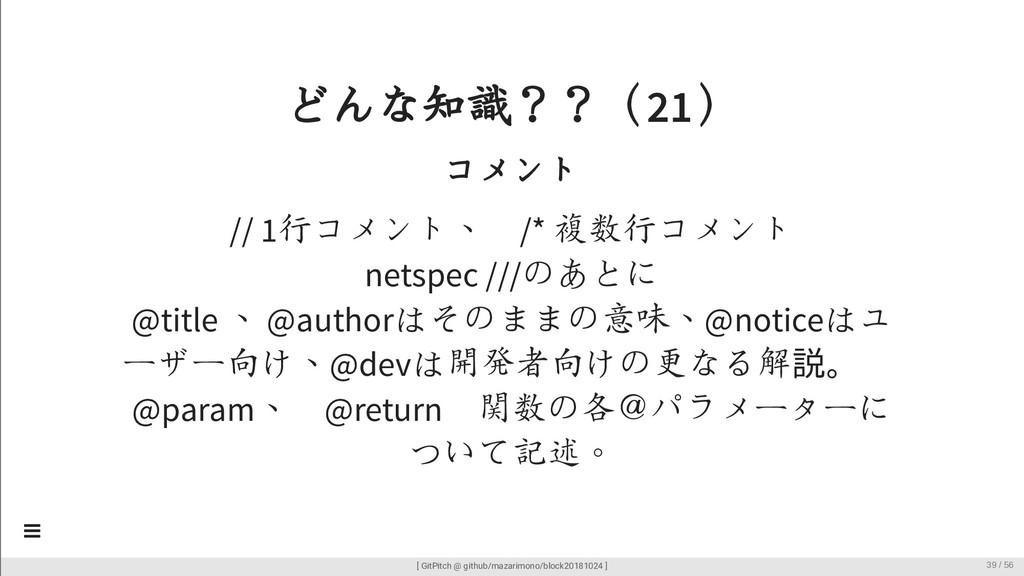 どんな知識??(21) コメント // 1行コメント、 /* 複数行コメント netspec ...