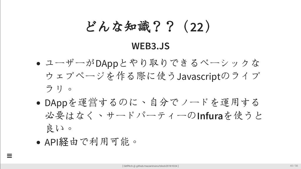 どんな知識??(22) WEB3.JS ユーザーがDAppとやり取りできるベーシックな ウェブ...