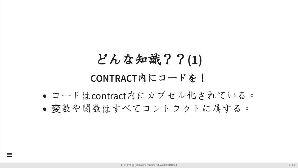 どんな知識??(1) CONTRACT内にコードを! コードはcontract内にカプセル化さ...