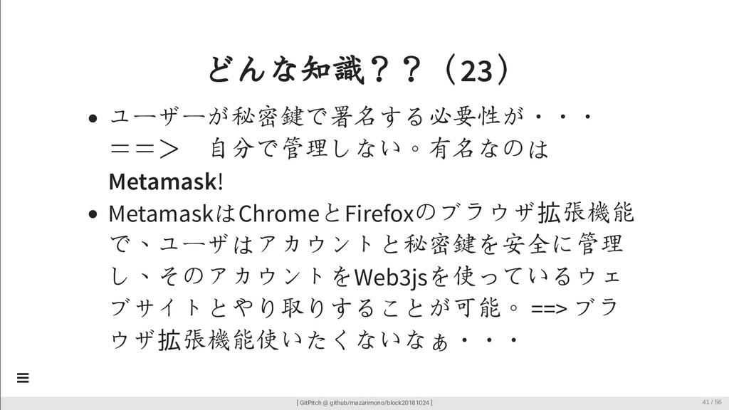 どんな知識??(23) ユーザーが秘密鍵で署名する必要性が・・・ ==> 自分で管理しない。有...