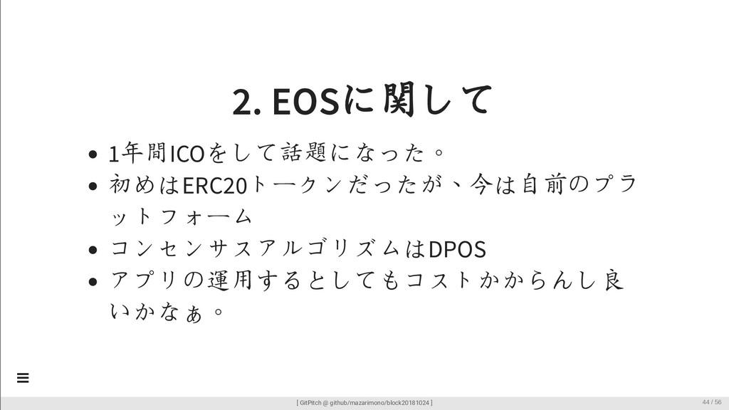2. EOSに関して 1年間ICOをして話題になった。 初めはERC20トークンだったが、今は...