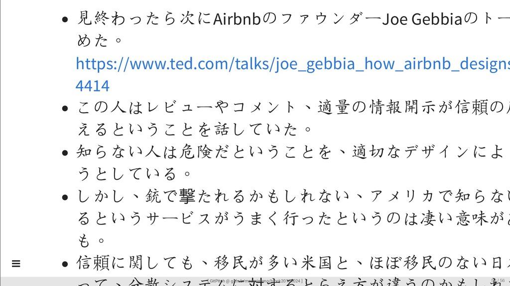 見終わったら次にAirbnbのファウンダーJoe Gebbiaのトー めた。 この人はレビュー...
