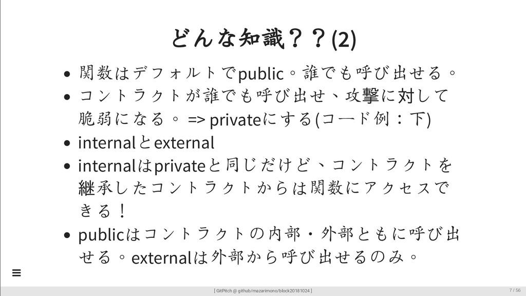 どんな知識??(2) 関数はデフォルトでpublic。誰でも呼び出せる。 コントラクトが誰でも...