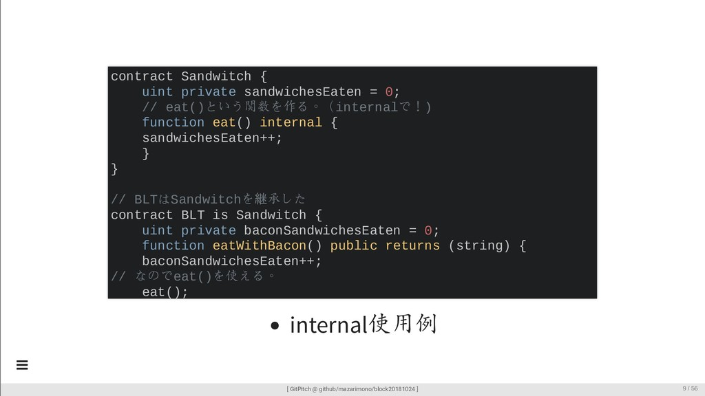 internal使用例 contract Sandwitch { uint private s...