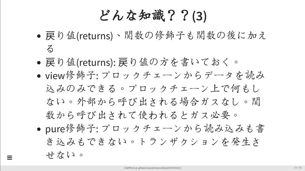 どんな知識??(3) 戻り値(returns)、関数の修飾子も関数の後に加え る 戻り値(re...