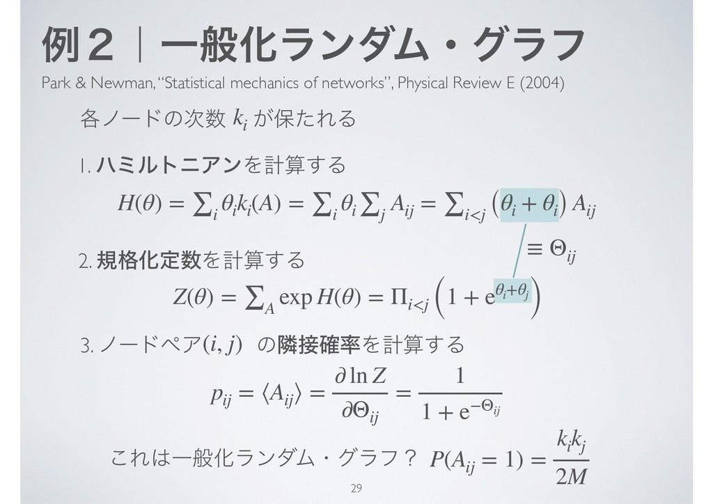 """ྫ̎ʛҰൠԽϥϯμϜɾάϥϑ Park & Newman, """"Statistical mech..."""