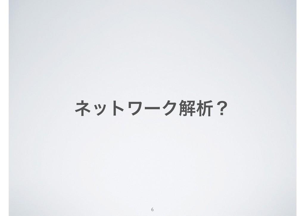 ωοτϫʔΫղੳʁ 6