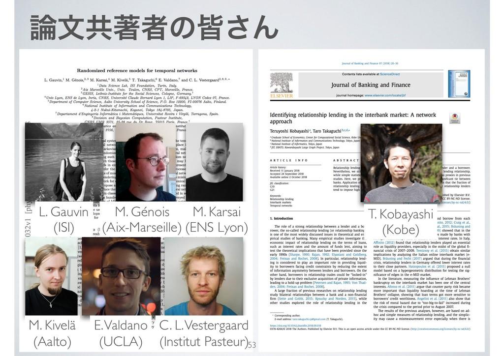 จڞஶऀͷօ͞Μ T. Kobayashi (Kobe) L. Gauvin (ISI) M...