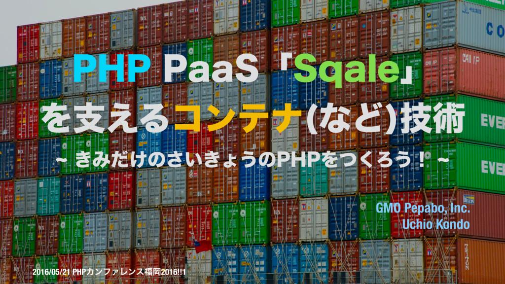 d͖Έ͚ͩͷ͍͖͞ΐ͏ͷ1)1Λͭ͘Ζ͏ʂd GMO Pepabo, Inc. Uchio...