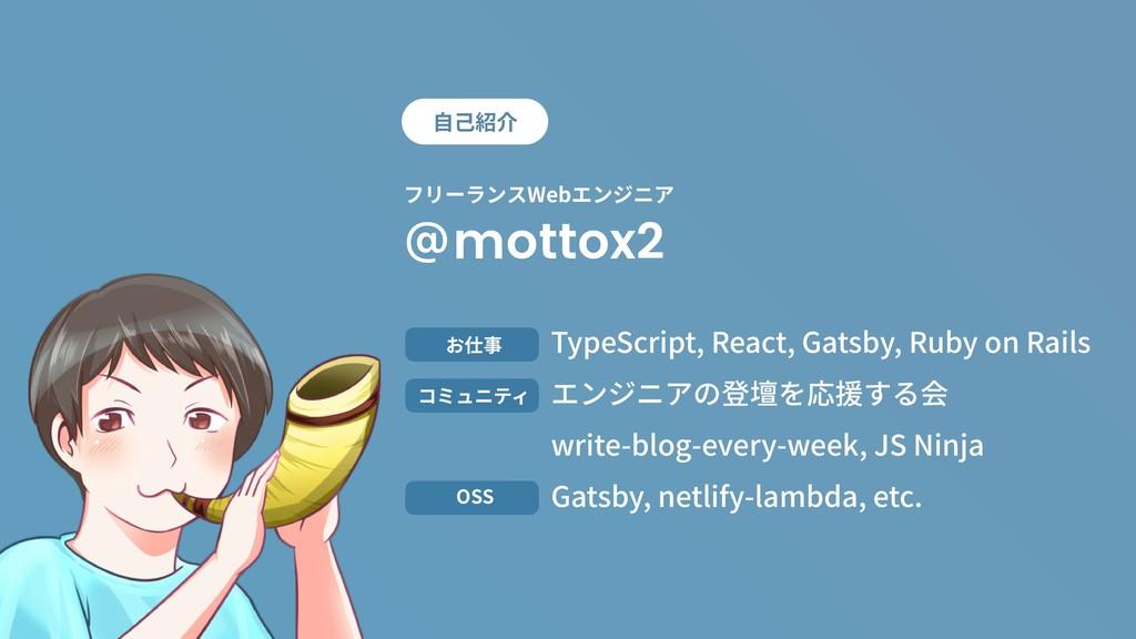 TypeScript, React, Gatsby, Ruby on Rails エンジニアの...