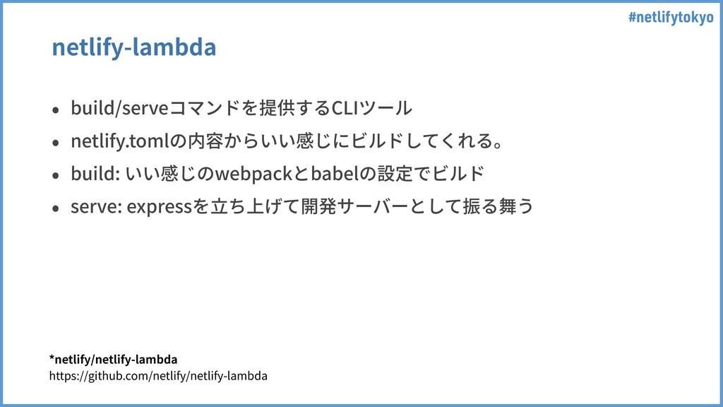 #netlifytokyo netlify-lambda • build/serveコマンドを...