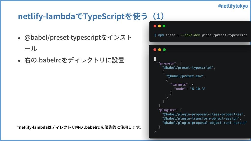 #netlifytokyo netlify-lambdaでTypeScriptを使う(1) •...