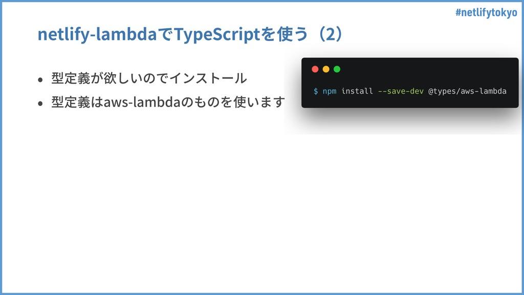 #netlifytokyo netlify-lambdaでTypeScriptを使う(2) •...
