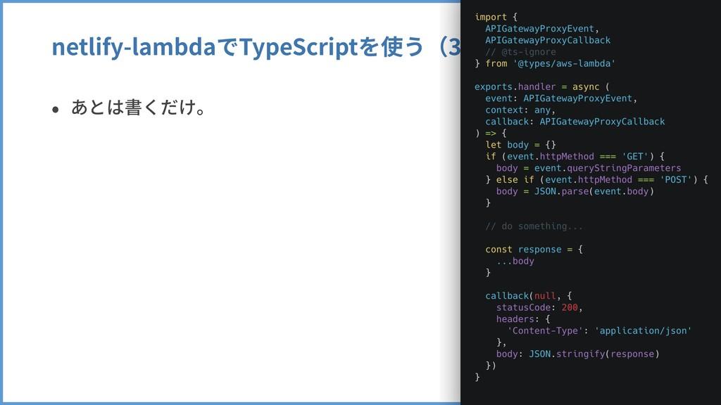 #netlifytokyo netlify-lambdaでTypeScriptを使う(3) •...