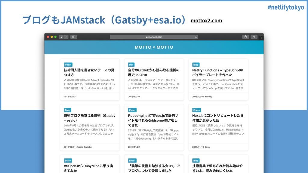 #netlifytokyo ブログもJAMstack(Gatsby+esa.io)mottox...