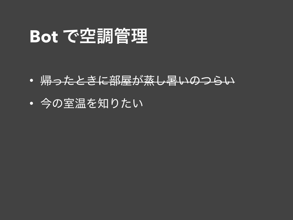 Bot Ͱۭௐཧ • ؼͬͨͱ͖ʹ෦͕ৠ͠ॵ͍ͷͭΒ͍ • ࠓͷࣨԹΛΓ͍ͨ