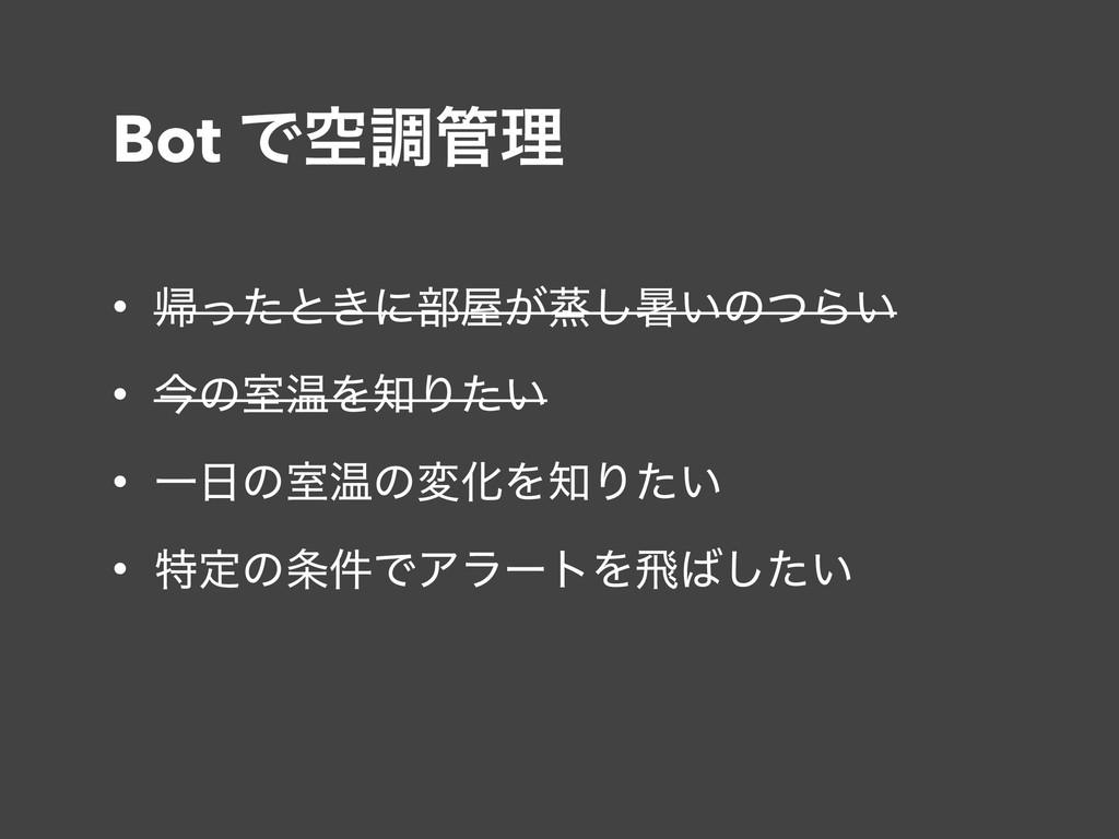 Bot Ͱۭௐཧ • ؼͬͨͱ͖ʹ෦͕ৠ͠ॵ͍ͷͭΒ͍ • ࠓͷࣨԹΛΓ͍ͨ • Ұͷ...
