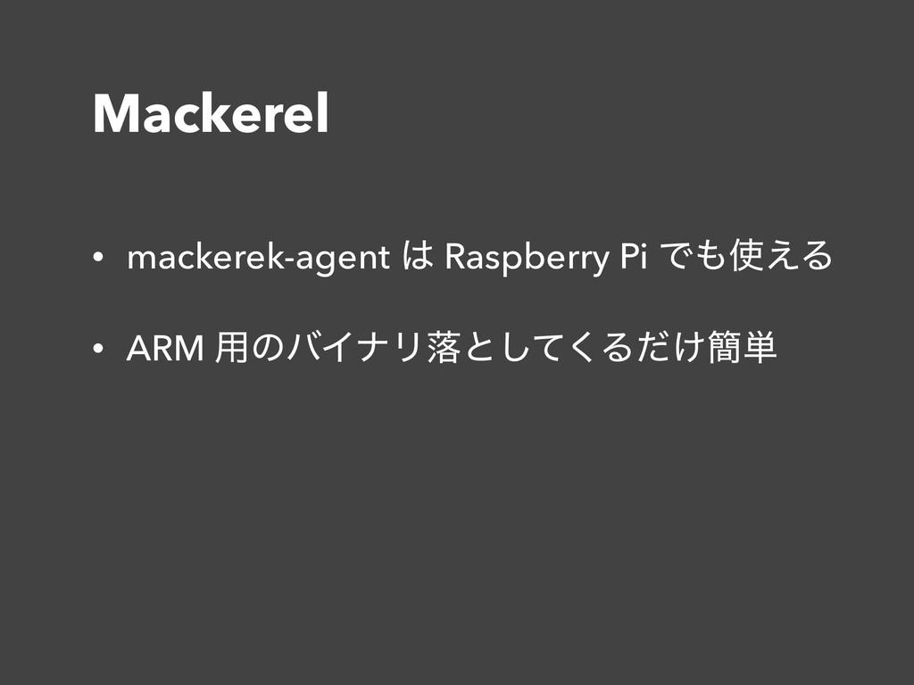 Mackerel • mackerek-agent  Raspberry Pi Ͱ͑Δ ...