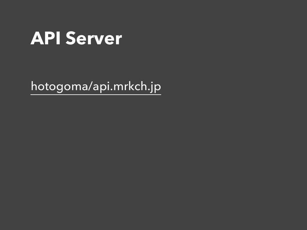 API Server hotogoma/api.mrkch.jp