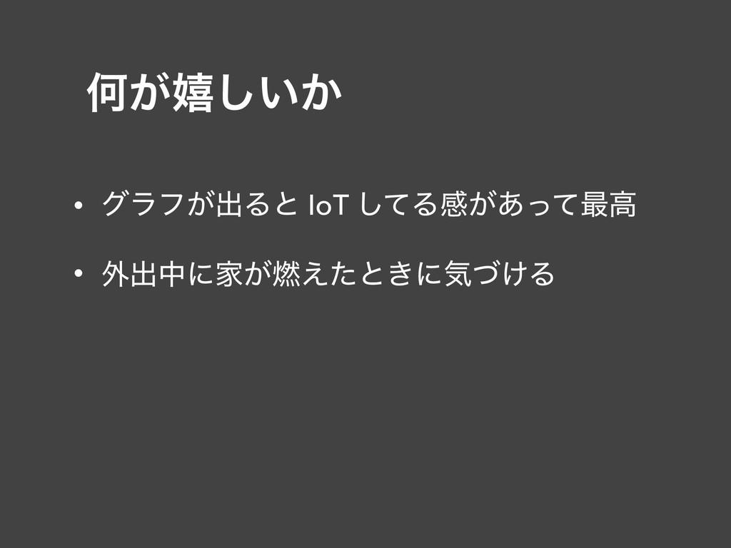 Կ͕خ͍͔͠ • άϥϑ͕ग़Δͱ IoT ͯ͠Δײ͕͋ͬͯ࠷ߴ • ֎ग़தʹՈ͕೩͑ͨͱ͖ʹؾ...