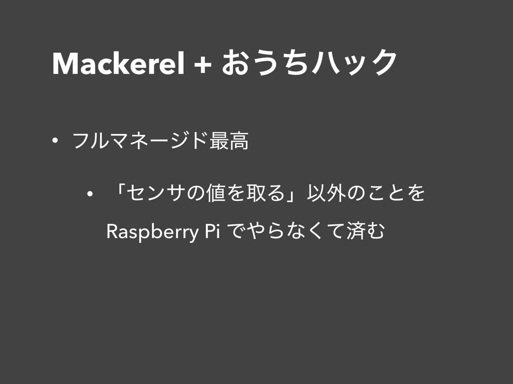 Mackerel + ͓͏ͪϋοΫ • ϑϧϚωʔδυ࠷ߴ • ʮηϯαͷΛऔΔʯҎ֎ͷ͜ͱ...