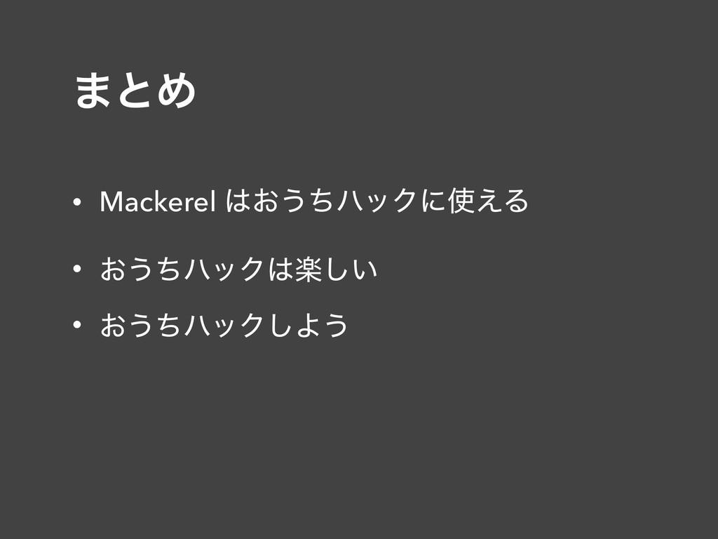 ·ͱΊ • Mackerel ͓͏ͪϋοΫʹ͑Δ • ͓͏ͪϋοΫָ͍͠ • ͓͏ͪϋο...