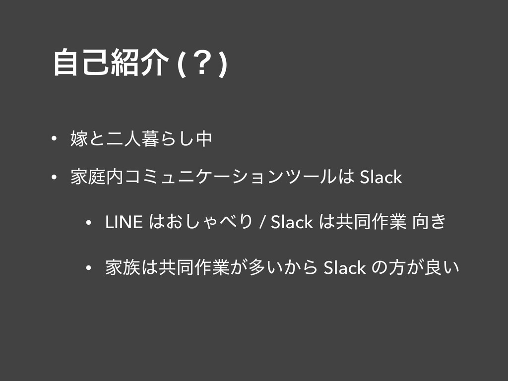 ࣗݾհ (ʁ) • ՇͱೋਓΒ͠த • Ոఉίϛϡχέʔγϣϯπʔϧ Slack • ...