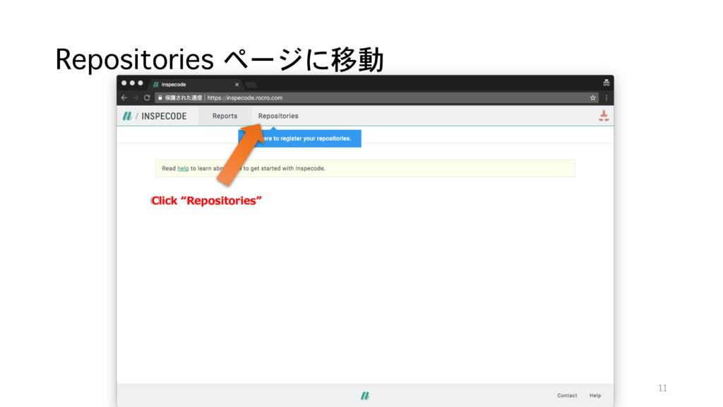 "Repositories ページに移動 Click ""Repositories"" 11"