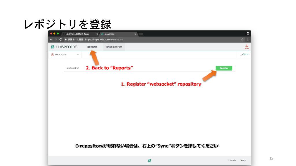 """レポジトリを登録 2. Back to """"Reports"""" 1. Register """"webs..."""