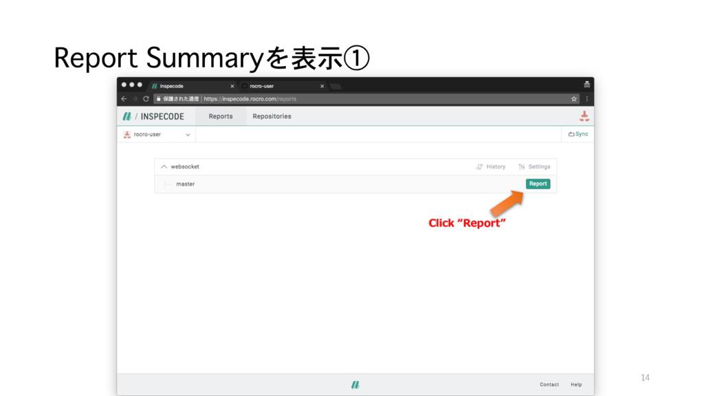 "Report Summaryを表示① Click ""Report"" 14"