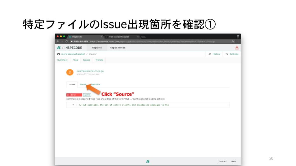"""特定ファイルのIssue出現箇所を確認① Click """"Source"""" 20"""
