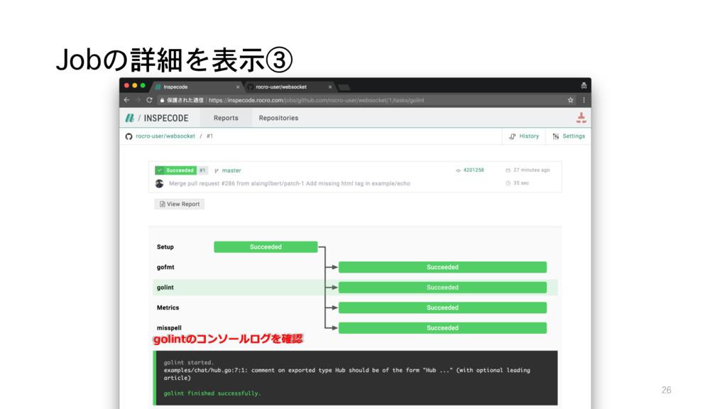 Jobの詳細を表示③ golintのコンソールログを確認 26