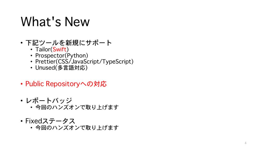 What's New • 下記ツールを新規にサポート • Tailor(Swift) • Pr...