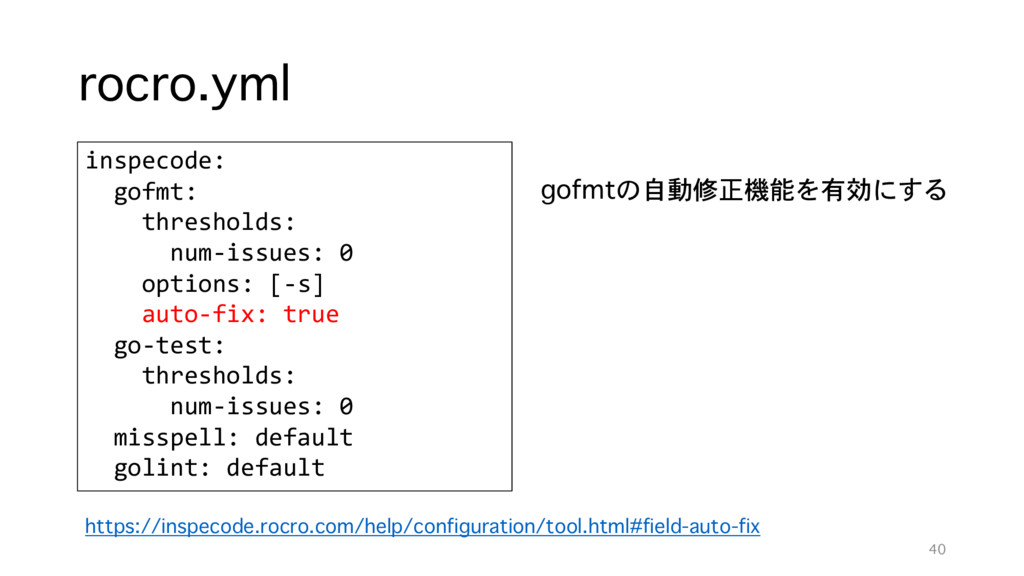 rocro.yml inspecode: gofmt: thresholds: num-iss...