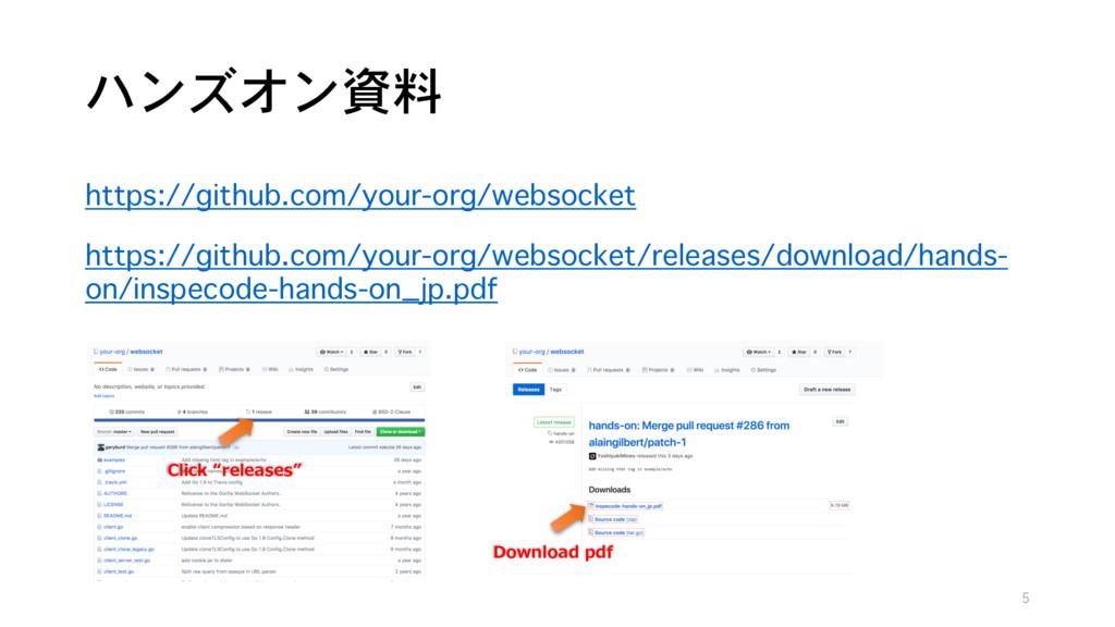 ハンズオン資料 https://github.com/your-org/websocket 5...