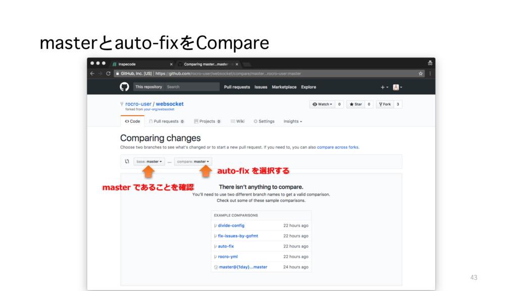 masterとauto-fixをCompare master であることを確認 auto-fi...
