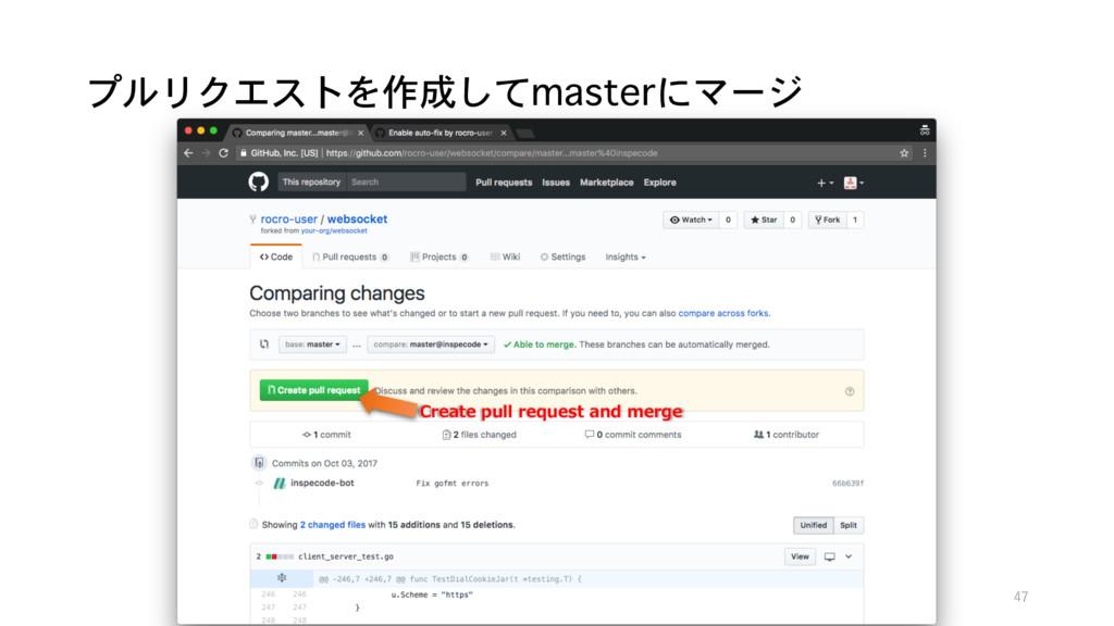 プルリクエストを作成してmasterにマージ Create pull request and ...