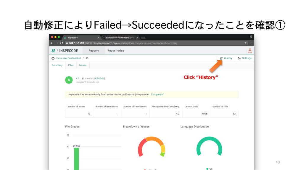 """自動修正によりFailed→Succeededになったことを確認① Click """"Histor..."""