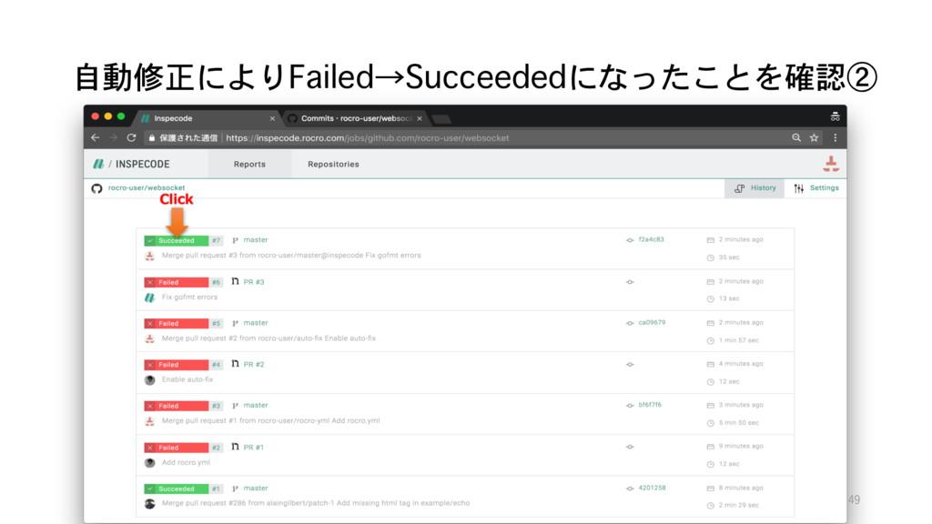 自動修正によりFailed→Succeededになったことを確認② 49 Click