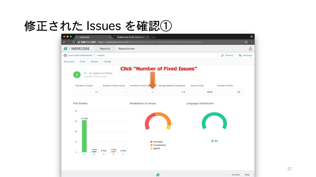 """修正された Issues を確認① Click """"Number of Fixed Issues..."""