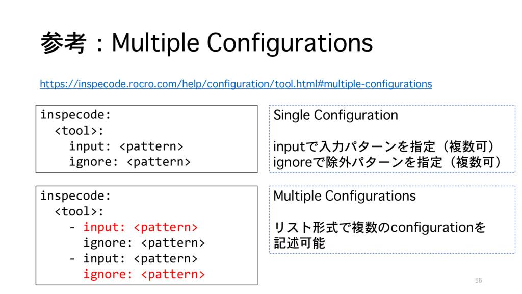 参考:Multiple Configurations 56 inspecode: <tool>...
