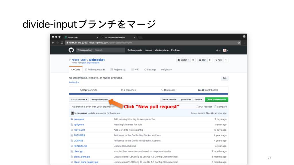 "divide-inputブランチをマージ Click ""New pull request"" 57"