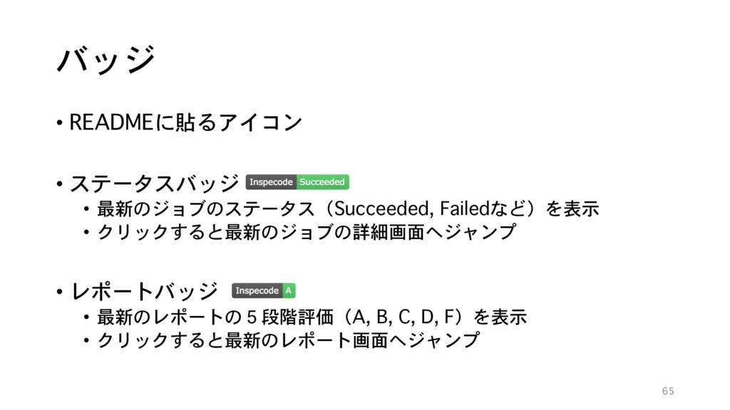 バッジ • READMEに貼るアイコン • ステータスバッジ • 最新のジョブのステータス(S...