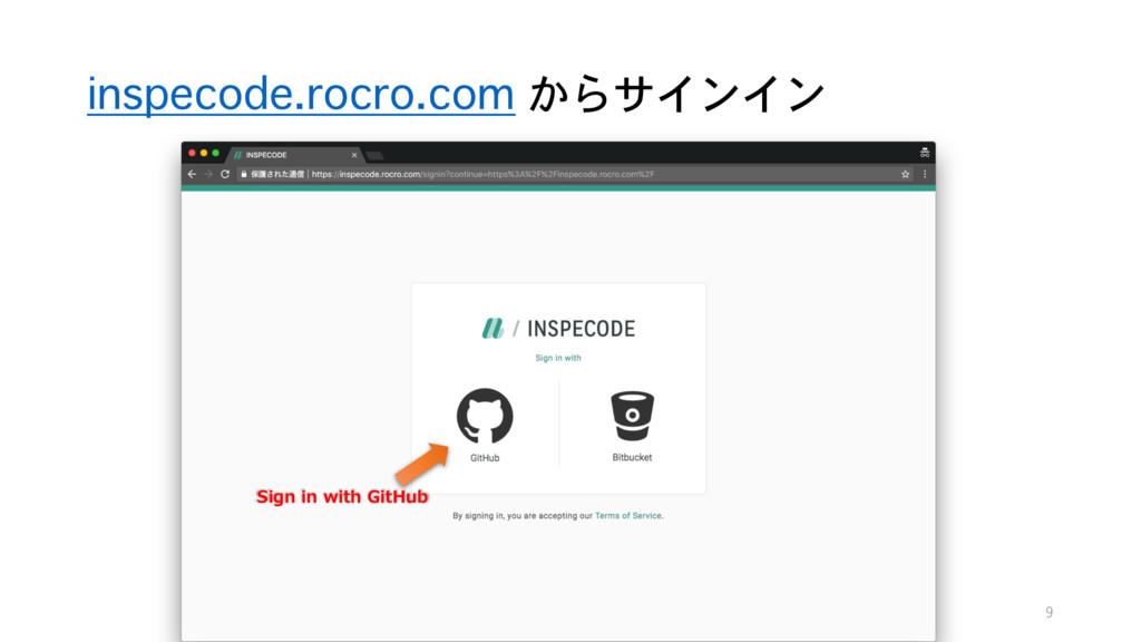 inspecode.rocro.com からサインイン Sign in with GitHub...