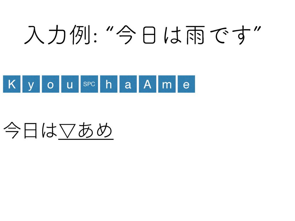 ೖྗྫlࠓӍͰ͢z ࠓ˜͋Ί K y o u SPC h a A m e
