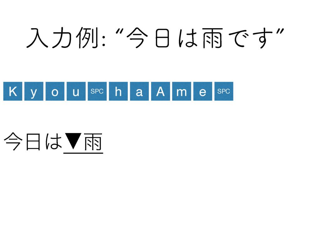 ೖྗྫlࠓӍͰ͢z ࠓ▼Ӎ K y o u SPC h a A m e SPC