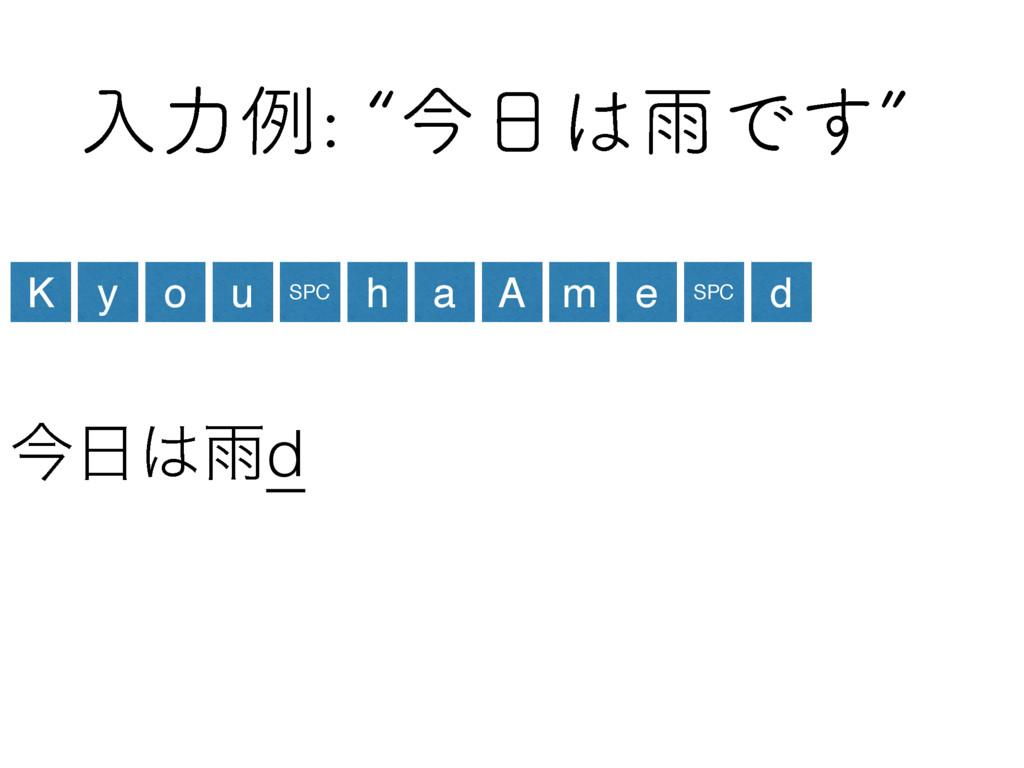 ೖྗྫlࠓӍͰ͢z ࠓӍd K y o u SPC h a A m e SPC d