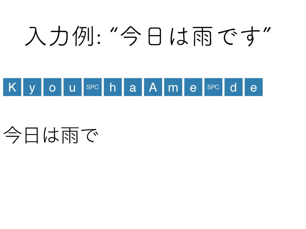 ೖྗྫlࠓӍͰ͢z ࠓӍͰ K y o u SPC h a A m e SPC d...