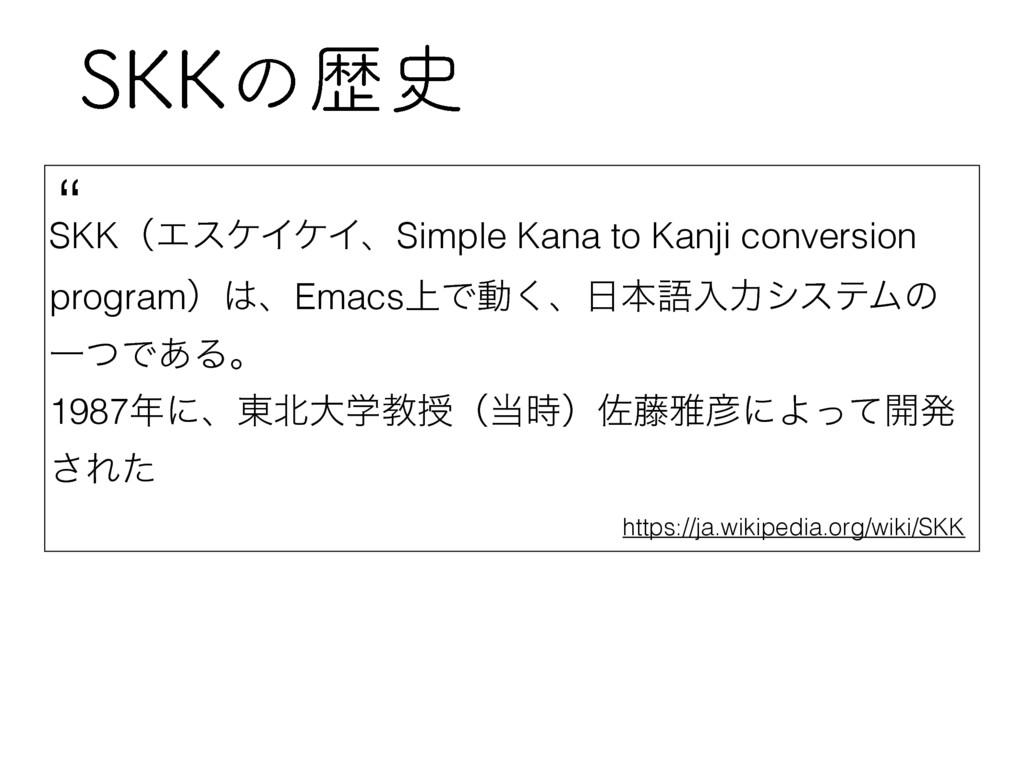 4,,ͷྺ SKKʢΤεέΠέΠɺSimple Kana to Kanji conversi...