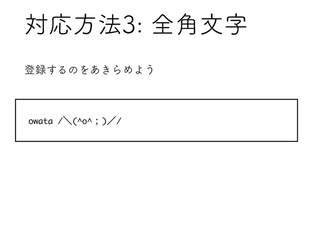 ରԠํ๏શ֯จ ొ͢ΔͷΛ͖͋ΒΊΑ͏ owata /\(^o^;)//